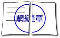 不論寄件人是否概有騎縫章,郵局均會於騎縫處加概郵戳。